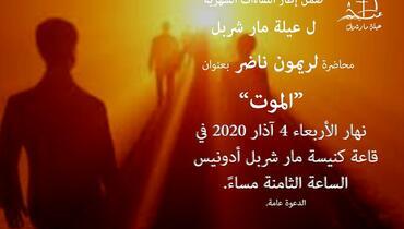 محاضرة لريمون ناضر بعنوان الموت