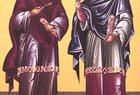 الشهيدان قوزما ودميانوس